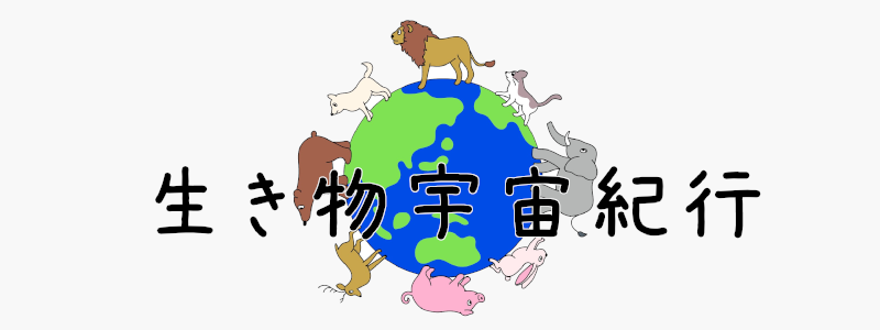 動物好き集まれ!~生き物宇宙紀行~